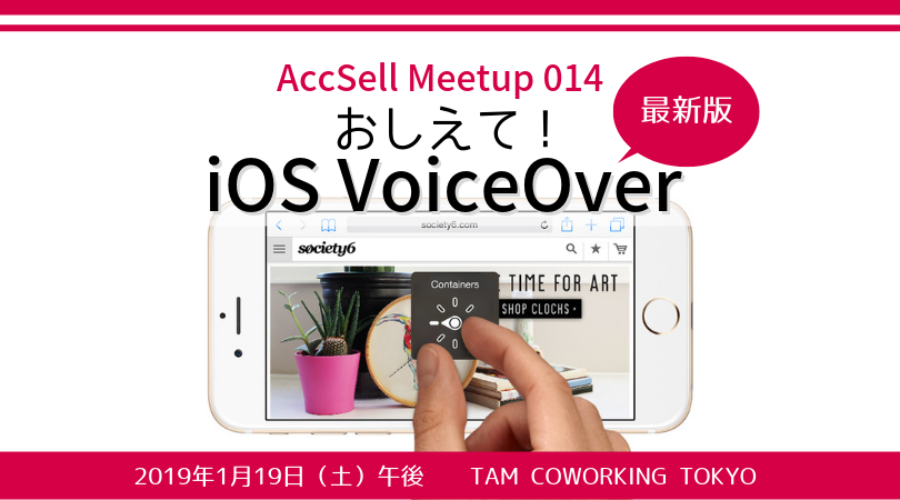 AccSell Meetup 014『おしえて!iOS VoiceOver 2019新春ver.』2019年1月19日(土)13時30分〜、場所はTAM COWORKING TOKYO