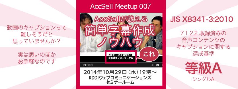 AccSell Meetup007『AccSellが教える簡単字幕作成ノウハウ』2014年10月29日(水)19時〜 KDDIウェブコミュニケーションズ