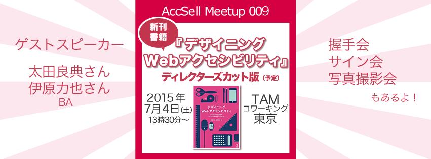 AccSell Meetup 009『デザイニング Webアクセシビリティ』ディレクターズカット版 2015年7月4日(土)13時30分〜 TAMコワーキングスペース東京(東京・神保町)