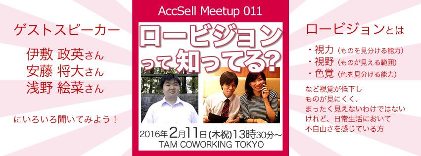 AccSell Meetup 011『ロービジョンって知ってる?』 2016年2月11日(木、祝) 13:30~ TAMコワーキングスペース東京(東京・神保町)