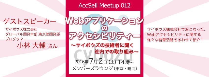 AccSell Meetup 012『Webアプリケーションのアクセシビリティー~サイボウズの技術者に聞く社内での取り組み~』 2016年7月2日(土) 14時〜 メンバーズラウンジ(東京・晴海)