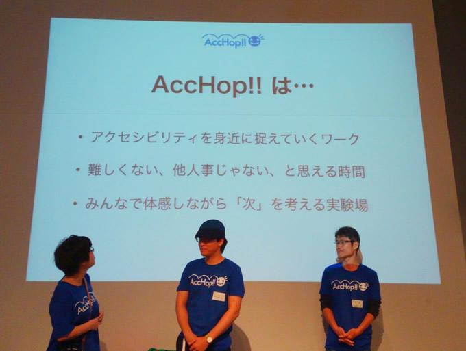 AccHopイベントの写真:hitoyam、伊原さん、佐藤さん