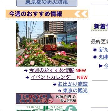 東京都Webサイトの「今週のおすすめ情報」部分のキャプチャ