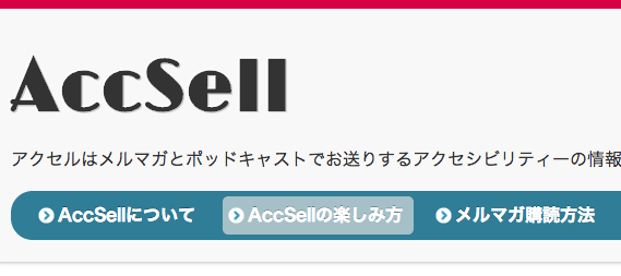 AccSellのグローバル・ナビゲーションのキャプチャー: 「AccSellについて」「AccSellの楽しみ方」「メルマガ購読方法」の3つのリンクが並んでおり、「AccSellの楽しみ方」にマウスオーバーした状態。表示色は #FFFFFF、マウスオーバーした箇所の背景色は #A6C0C8、マウスオーバーしていない箇所の背景色は #2F7D97。