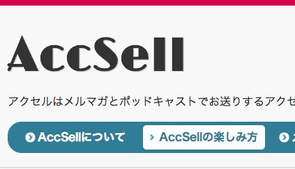 AccSellのグローバル・ナビゲーションのキャプチャー: 「AccSellについて」「AccSellの楽しみ方」「メルマガ購読方法」の3つのリンクが並んでおり、「AccSellの楽しみ方」にマウスオーバーした状態。マウスオーバー時の背景色を #FFFFFF、文字の色を#2F7D97にしました。